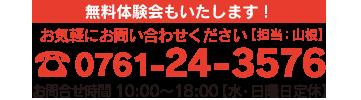 TEL:0761-24-3576